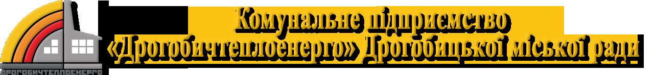 "КП ""Дрогобичтеплоенерго"" ДМР"